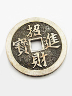 large silver-tone Chinese I-Ching coin.