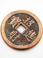 XL copper Chinese I-Ching coin