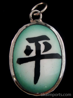 a simple and powerful symbol of Peace in the Chinese language.