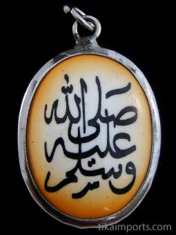 Peace Be Upon Him, (Salla Allahu Alayhi Wa Sallam, in the ancient Arabic Script)