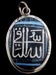Calligraphy script of the Prophet Allah